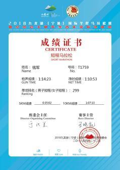 2018九龙湖(宁波)国际半程马拉松赛