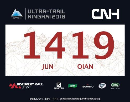 2018宁海越野号码簿