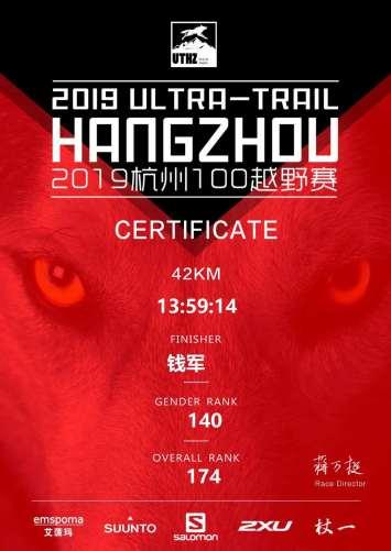 2019杭州100越野赛完赛证书
